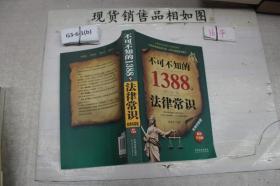 不可不知的1388个法律常识(实用问答版·最新升级版)