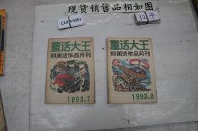 童话大王  1993年7期、8期(2本合售)