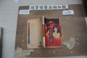 瓊瑤全集32:金盞花