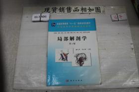 局部解剖学 第2版