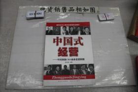 中国式经营