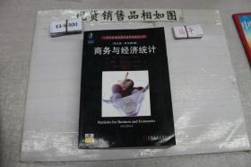 商务与经济统计 英文版 原书第6版 附光盘