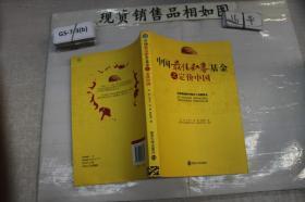 中国最佳私募基金之定价中国