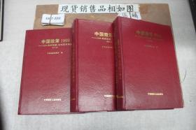 中国政策1999:1999最新政策、法规及其释义上中下