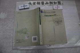 中国城市建设史(第三版)
