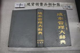 成本管理大辞典