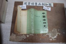 中国法制史第一卷