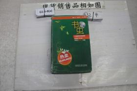 书虫 牛津英汉双语读物 适合初二 初三年级 2级 上 十一册含光盘