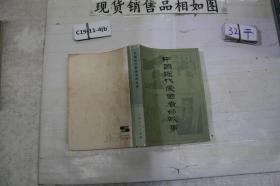~中国近代爱国者的故事