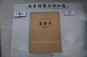 病理学(病理生理学分册)
