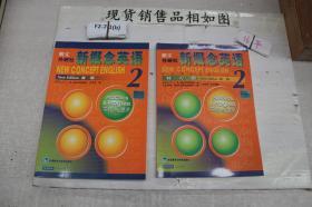 新概念英语2+练习册【2本合售】