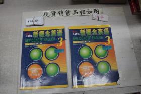 新概念英语3培养技能(单本销售)