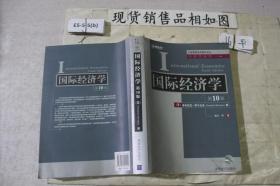国际经济学第10版