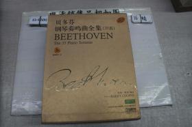 贝多芬钢琴奏鸣曲全集35首 全3册