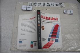 经济指标解读第二版