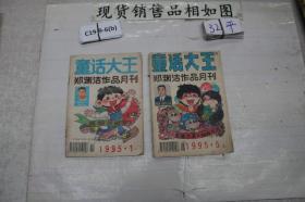 童话大王  1995年1期、5期(2本合售)