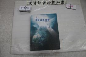 普通物理学(第七版)上册