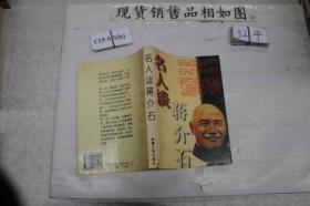 名人谈蒋介石