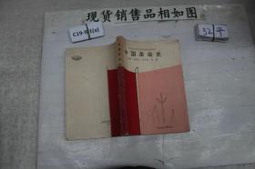 中国革命史~