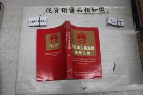 武汉市人民政府规章汇编2012中英对照
