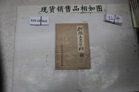 松滋文史资料 2