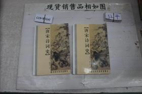 唐宋诗词史(单本销售)