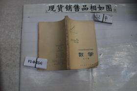工农业余中等学校高中课本 数学 第三册