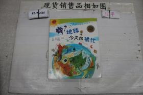 我超喜欢的趣味科学书:啊地球今天也很忙(升级版)