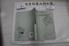 城市工程系统规划(第三版)