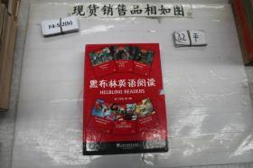 黑布林英语阅读 初二年级 第1辑 全6册
