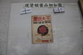 童话大王1992年7期