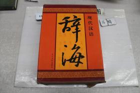现代汉语辞海 全4册