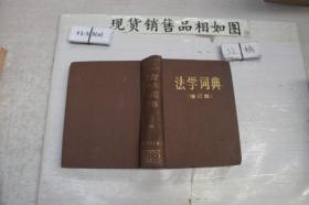 法学词典 增订版