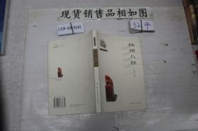 扬州八怪:扬州文化丛书