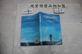 ·天蓝色的彼岸:关于生命和死亡最深刻的寓言~