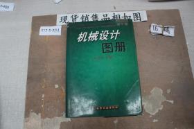 机械设计图册 第5卷