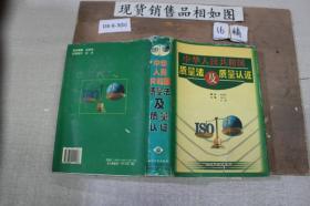 中华人民共和国质量法及质量认证 中