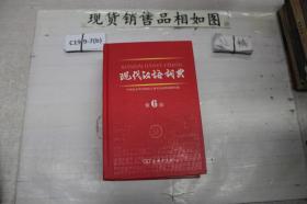 ~现代汉语词典(第6版`)