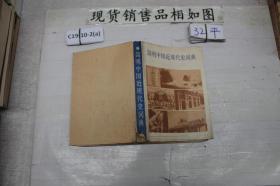 简明中国近代史词典(上)