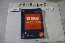 管理学 全球化视角 第十一版