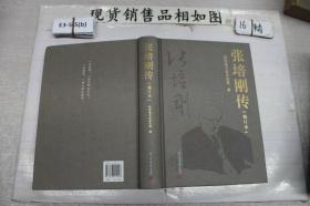 张培刚传 修订本