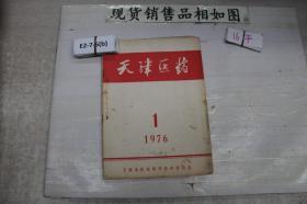天津医药1976年1期