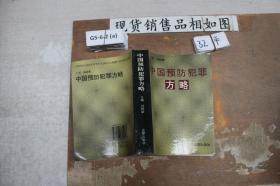 中国预防犯罪方略