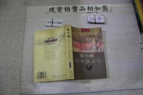 张小娴经典散文集