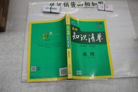 高中知识清单 地理(第6次修订)