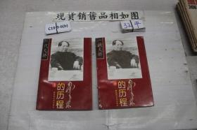 毛泽东的历程上下册
