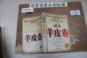 羊皮卷(最新白金精华版)