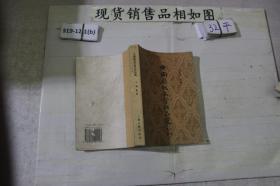 中国历代文学作品选第二册上编~