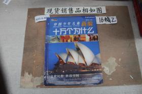 中国少年儿童新编十万个为什么