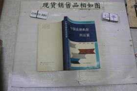 ~中国法律典故四百篇